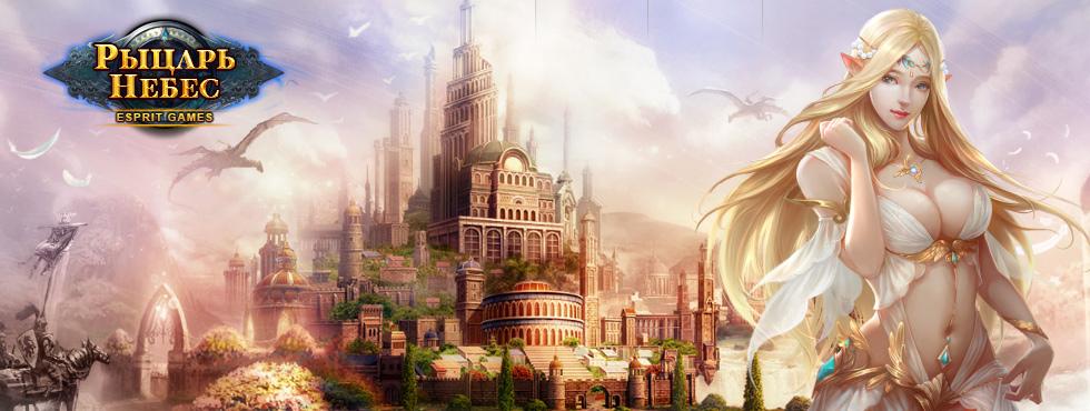 Game Рыцарь Небес