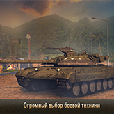 Armada: Modern Tanks скриншот 4