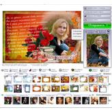 Прикольное оформление ваших фотографий скриншот 2