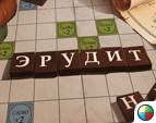 Эрудит – Игра в слова!