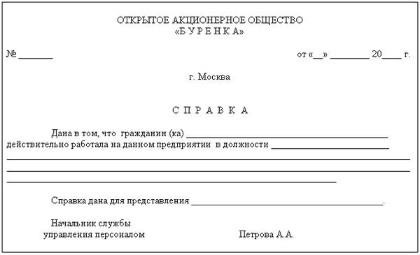 форма справки о подтверждении стажа в пенсионный фонд образец - фото 10