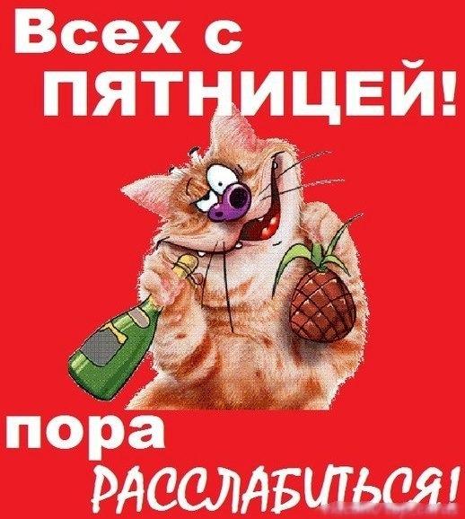 Всех с пятницей )))