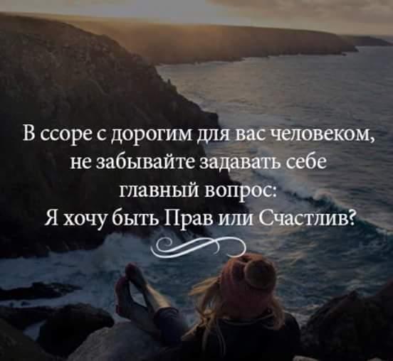 Картинка хочешь быть правым или счастливым