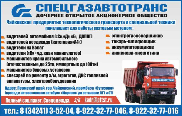 водитель ваканси по вахте нефтеюганск Кавказе если брошенные