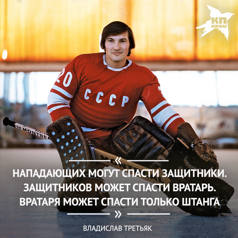 стихи хоккей вратарь засса представляют