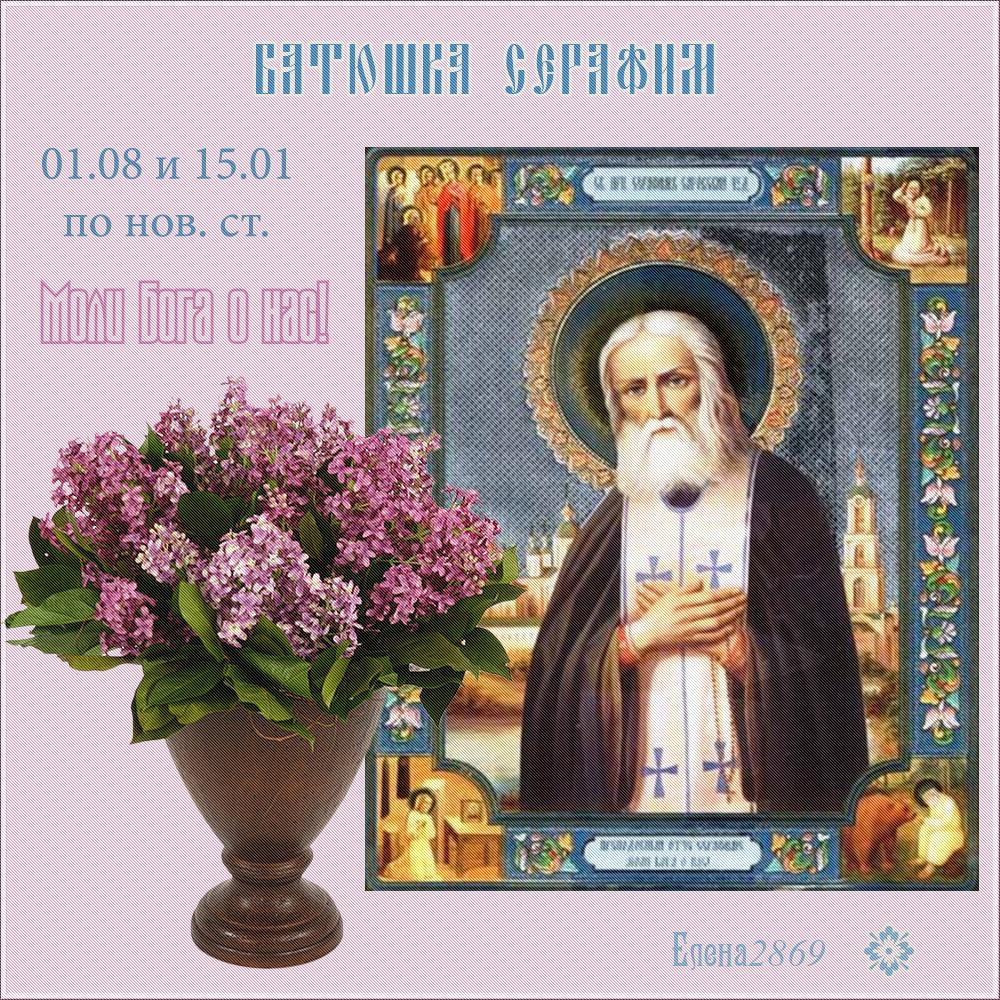 Открытка, открытка серафима саровского 1 августа