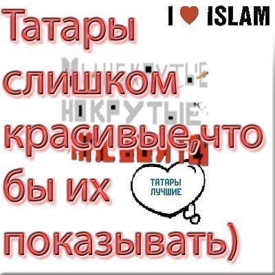 Татарские картинки про любовь, добрым утром