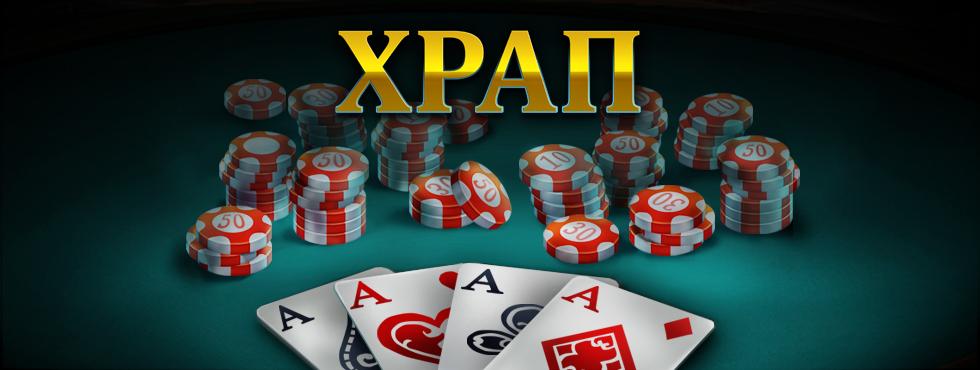 Храп игра казино игровые автоматы свиньи играть бесплатно без регистрации и смс