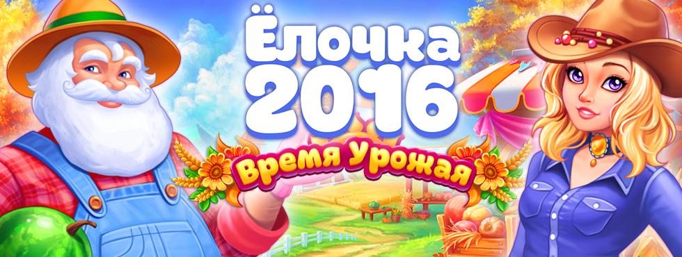 Игра Ёлочка 2016: Время Урожая!