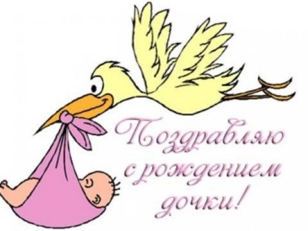 Открытки с рождением дочери гиф, открыток фото открытки